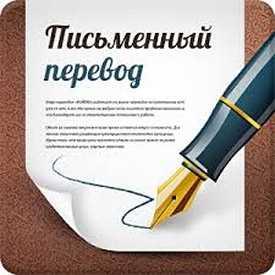 Письменный перевод с/на Туркменский