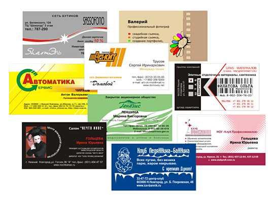 Печать визиток, изготовление визиток