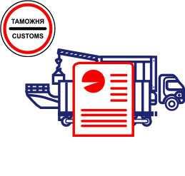 Услуги таможенного перевозчика