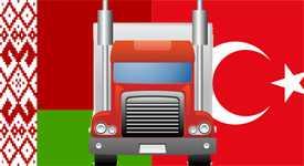 Автомобильные грузоперевозки Беларусь-Турция