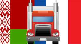 Автомобильные грузоперевозки Беларусь-Франция