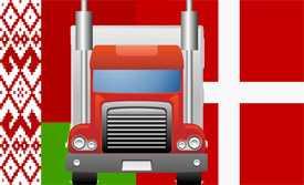Автомобильные грузоперевозки Беларусь-Дания