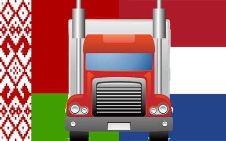 Автомобильные грузоперевозки Беларусь-Нидерланды