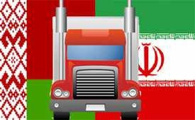 Автомобильные грузоперевозки Беларусь-Иран