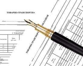 Проверка правильности заполнения товаро-сопроводительных документов