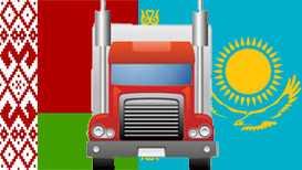 Грузоперевозки Беларусь-Казахстан