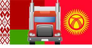 Грузоперевозки Беларусь-Кыргызстан
