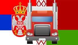 Автомобильные грузоперевозки Сербия-Беларусь