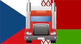 Автомобильные грузоперевозки Чехия-Беларусь