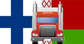 Комплектные грузоперевозки Финляндия-Беларусь