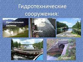 Разработка проектов на строительство гидротехнических сооружений