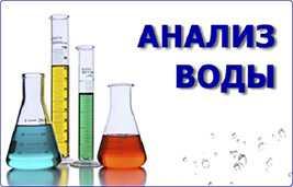 Проведение лабораторных исследований по определению радиоактивного загрязнения питьевой воды
