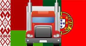 Автомобильные грузоперевозки Беларусь-Португалия