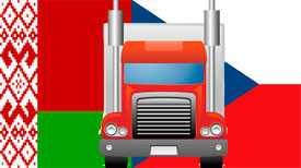 Комплектные грузоперевозки Беларусь-Чехия
