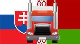 Автомобильные грузоперевозки Словакия-Беларусь