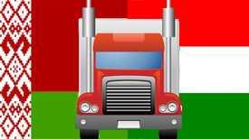 Комплектные грузоперевозки Беларусь-Венгрия