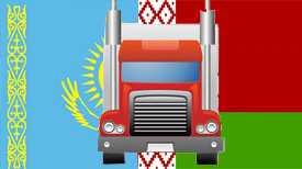 Комплектные грузоперевозки Казахстан-Беларусь