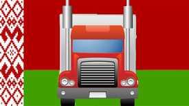 Автомобильные грузоперевозки по Беларуси