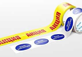 Изготовление клейкой ленты с логотипом на заказ