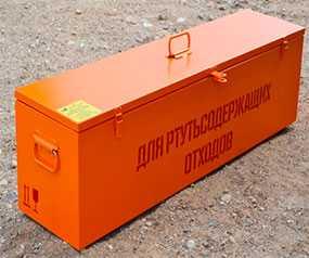 Изготовление металлических мусорных контейнеров для ртутьсодержащих отходов