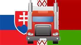 Комплектные грузоперевозки Словакия-Беларусь