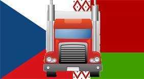 Комплектные грузоперевозки Чехия-Беларусь