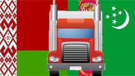 Автомобильные грузоперевозки Беларусь-Туркменистан