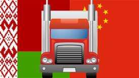 Автомобильные грузоперевозки Беларусь-Китай