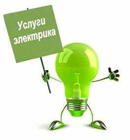 Подключение к электричеству хозяйственнных построек