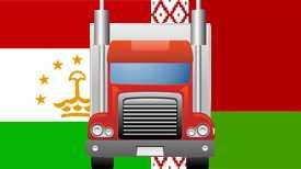 Автомобильные грузоперевозки Таджикистан-Беларусь