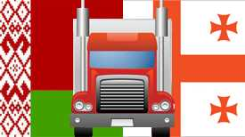 Автомобильные грузоперевозки Беларусь-Грузия