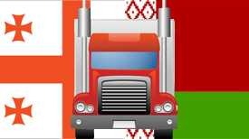 Автомобильные грузоперевозки Грузия-Беларусь