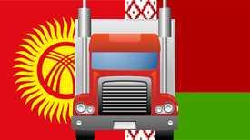 Автомобильные грузоперевозки Киргизия-Беларусь