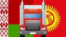 Автомобильные грузоперевозки Беларусь-Киргизия