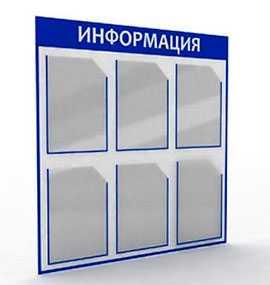 Создание и размещение рекламы на информационных стендах