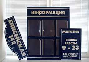 Изготовление информационных табличек (вывесок)