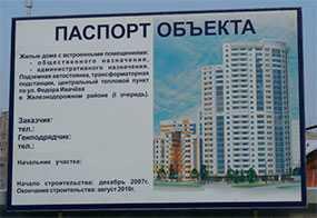 Изготовление паспортов обектов для стройки