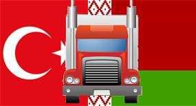Комплектные грузоперевозки Турция-Беларусь