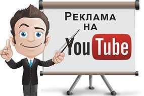 Создание и размещение видеорекламы на канале YouTube