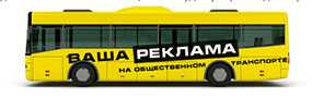 Размещение рекламы на общественном транспорте
