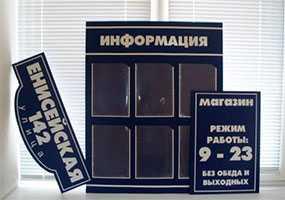 Создание и размещение рекламы на информационных табличках (вывесках)