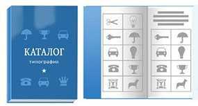 Печать каталогов, изготовление каталогов