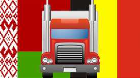 Автомобильные грузоперевозки Беларусь-Бельгия