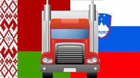 Комплектные грузоперевозки Беларусь-Словения