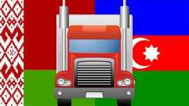 Автомобильные грузоперевозки Беларусь-Азербайджан