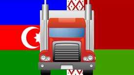 Автомобильные грузоперевозки Азербайджан-Беларусь