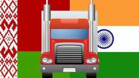 Комплектные грузоперевозки Беларусь-Индия