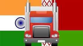 Автомобильные грузоперевозки Индия-Беларусь
