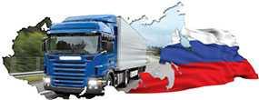 Экспедирование грузов автомобильным транспортом по России