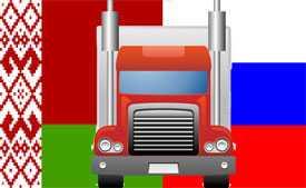 Автомобильная перевозка сборных грузов Беларусь-Россия